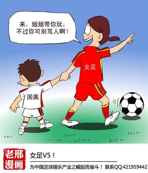 漫画亚运:女足姐姐带国奥玩吧