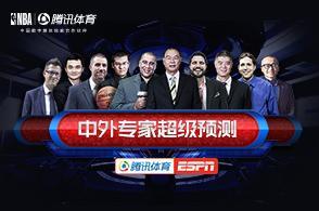 中外专家超级预测:詹皇MVP 仅一人看好骑士夺冠