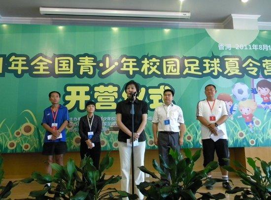 第五期夏令营香河营区开幕 薛立:男孩要踢球