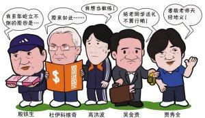 漫画体坛:行贿五大帅?