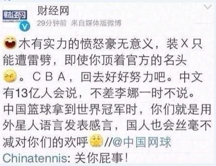 CBA官博暗讽李娜忘说中文 网球官博:关你屁事