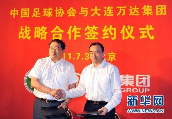 万达正式与中国足协签约 合同3年价值至少5亿
