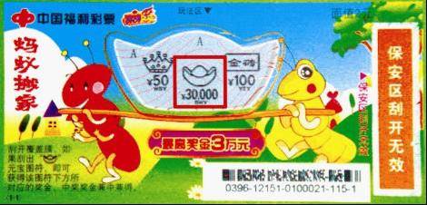 """""""蚂蚁搬家""""搬来""""金元宝""""3万大奖(图)图片"""