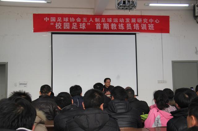 中国足协五人制研究中心 校园足球培训班开课