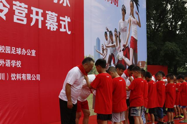 2014四川省可口可乐校园足球夏令营火热开幕