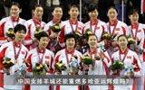 4期:女排亚运夺冠论