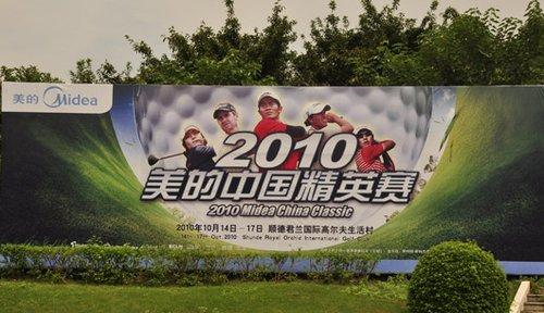 2010美的精英赛开战在即 国际化赛事值得期待