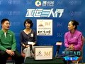 亚运三人行第2期:印象开幕式 微博改变亚运
