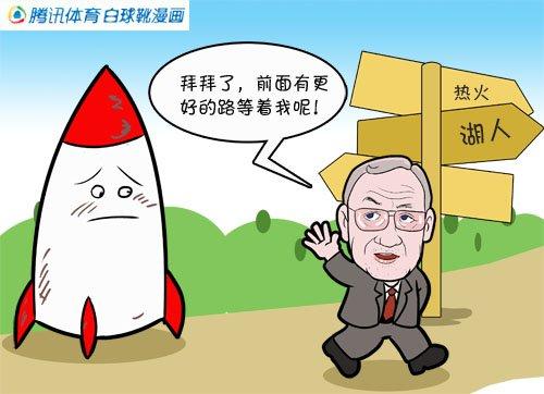 漫画:阿帅与火箭分手 湖人热火或成下一站