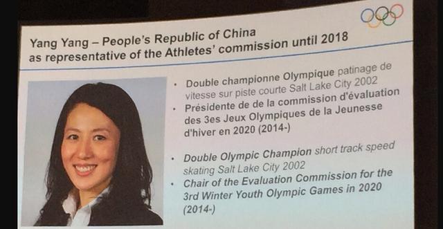 大杨扬当选IOC道德委员会委员