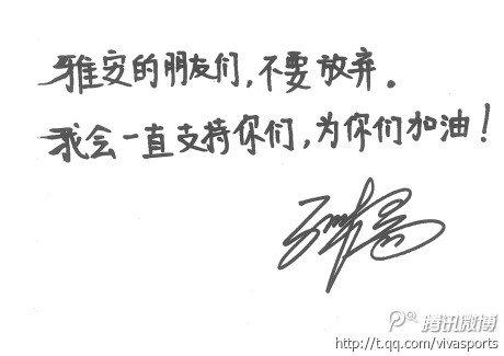 奥运冠军孙杨情系雅安 个人向灾区捐款20万元