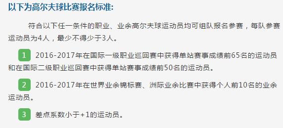 华人华侨参加全运标准 高球竟成最接地气项目