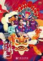 跨界中国美术学院 巴萨发布2020年春节中国风创意海报