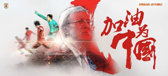 鲁能发布战亚泰海报:加油为中国 加油为山东