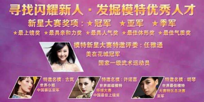 第六届中国汽车模特大赛广东赛区即将启动