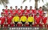 95期:亚洲杯16强巡礼