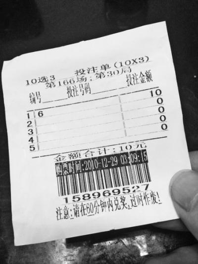 山寨彩票藏身郑州城中村 两分钟一局输赢上千