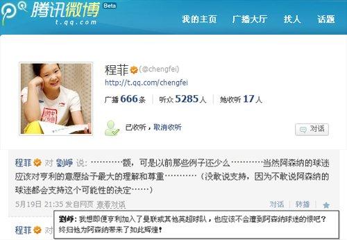 ... 刘翔聊天吗? 快来赢取腾讯微博邀请码_体育_腾讯网
