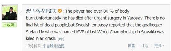 俄冰球劲旅遭遇空难 上届世锦赛MVP不幸遇难
