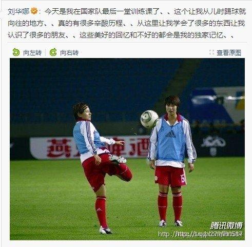 刘华娜借腾讯微博宣布退出国家队 留独家记忆
