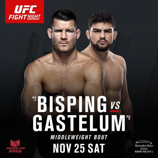 席尔瓦退出UFC上海赛 比斯平将战盖斯特鲁姆