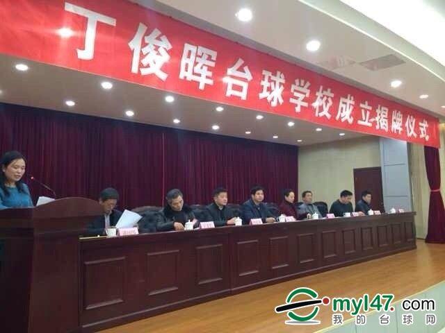 丁俊晖台球学校成立 情系家乡亲自任技术总监