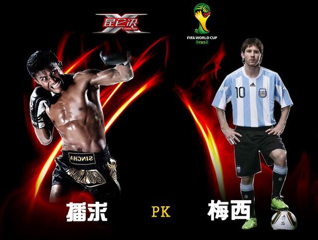 昆仑决PK世界杯之播求vs梅西:同为盖世英雄