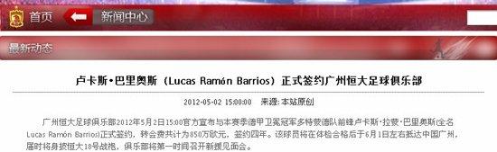 广州恒大官网宣布签巴里奥斯 转会费850万欧
