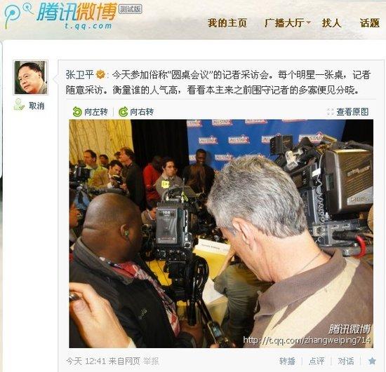 张卫平微博爆NBA趣事:圆桌会议成衡量标准