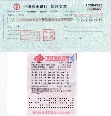 购彩观为日行一善 彩民喜获双色球710万(图)