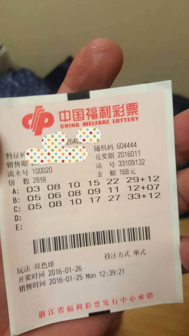 双色球再爆亿元巨奖 浙江丽水一彩民揽1.5亿