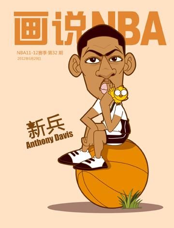 《画说NBA》第三十二期