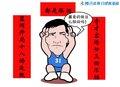 漫画:流年不利23连败 属兔阿联面临另类尴尬