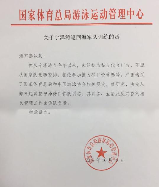 官方确认宁泽涛被开除 望吸取教训大门永敞开