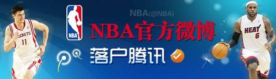 NBA官方微博落户腾讯 联手打造第一球迷社区
