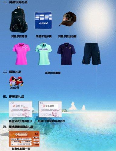 """""""梦想基金""""官方网站注册 上传梦想赢礼品"""