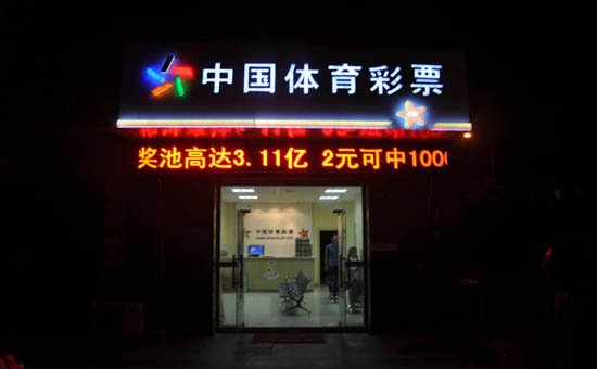 苏州彩民中得体彩大乐透2.56 亿元大奖(图)