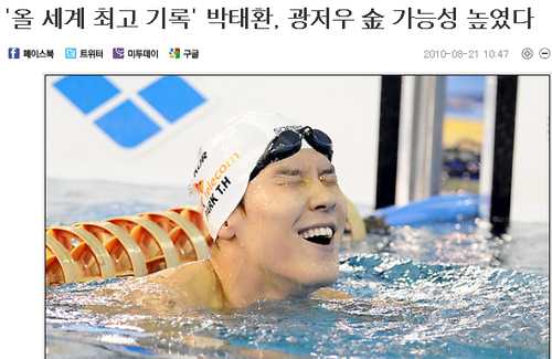 韩媒:朴泰桓泛太1500失利怨赛程 亚运必夺冠