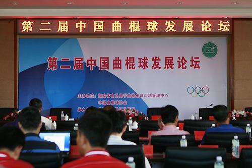 中国曲棍球发展论坛举行 老运动员委员会成立