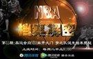 NBA视频原创节目档案解密