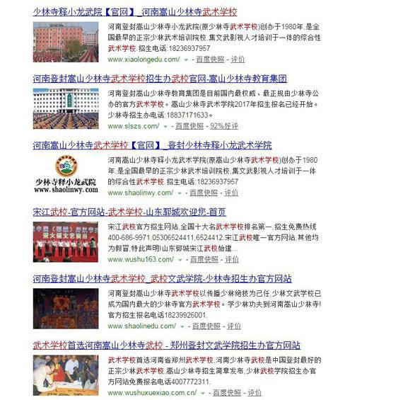 """揭秘少林武校乱象:出租司机""""变身""""招生主任"""