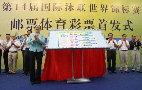 体彩携手中国邮政推出世游赛邮票体育彩票