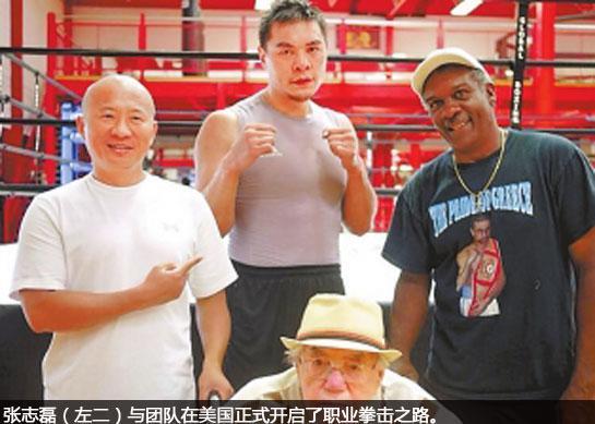 张志磊与团队