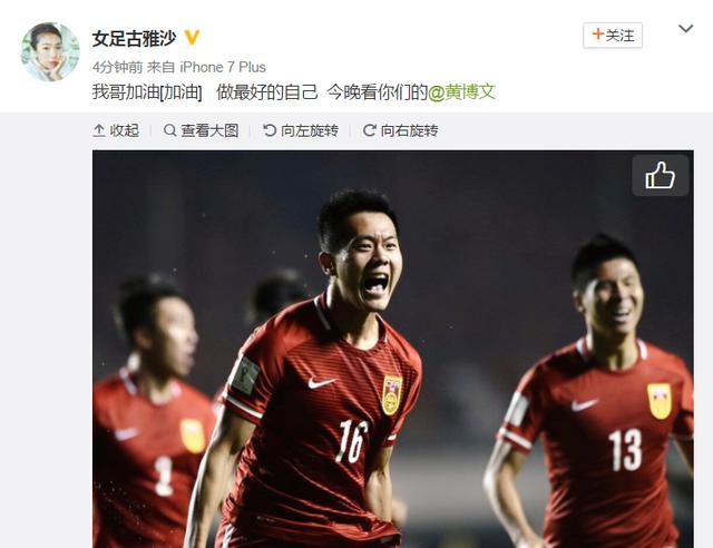 女足主力力挺黄博文:我哥加油 做最好的自己