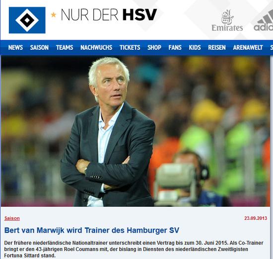 官方:汉堡宣布主帅人选 范马尔维克周三上任