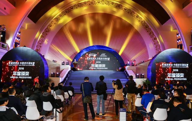 与伟大并肩与荣耀同行 CTCC年度颁奖上海举行