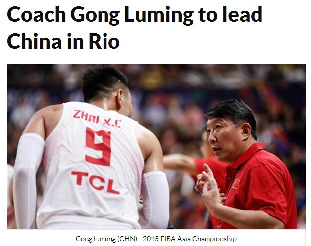 国际篮联关注宫鲁鸣留任:他对奥运会不陌生