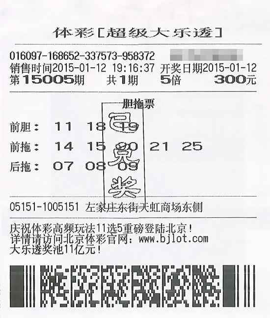18日彩经:奇葩!500万年末奖公然是2元彩票