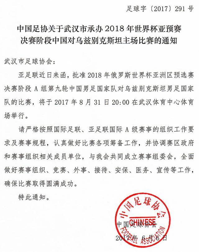 12强赛国足战乌兹主场正式公布 武汉迎生死战