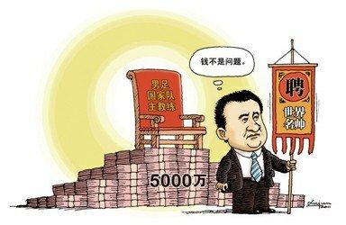 漫画体坛:钱不是问题